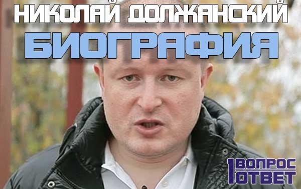 Биография Николая Должанского.