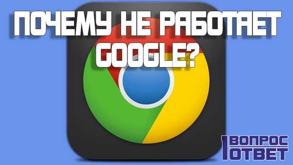 Почему не работает Google?