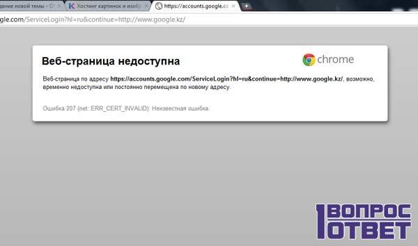 Ошибка поиска Google