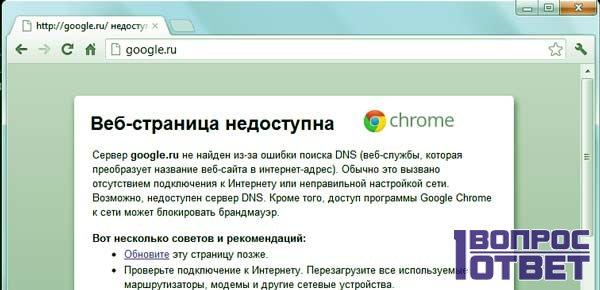 Ошибка в браузере Гугл Хром
