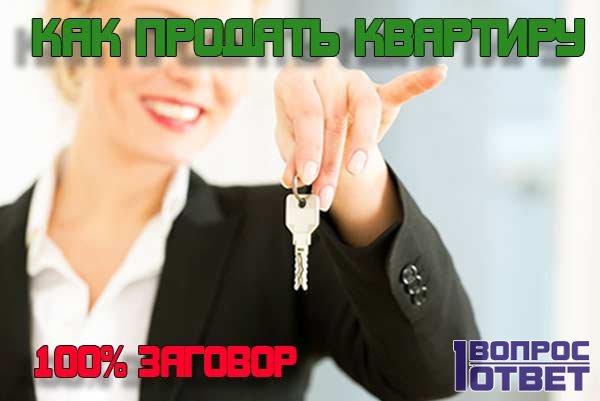 Как быстро продать квартиру? 100% рабочий заговор