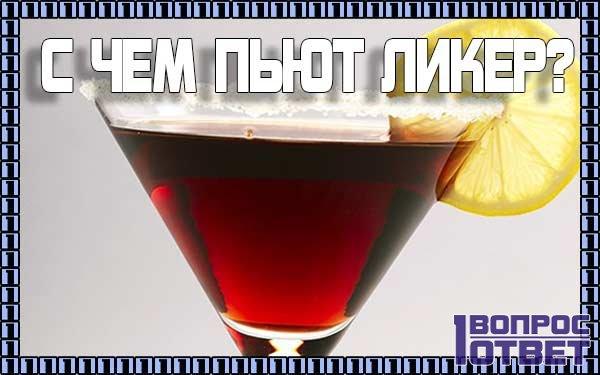 С чем можно пить ликер?