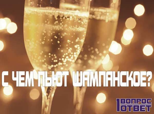 С чем можно пить шампанское?