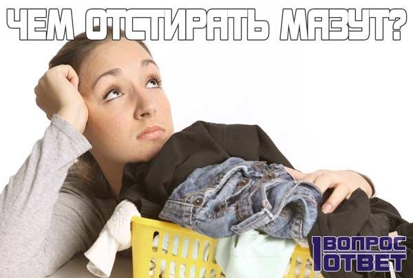 Чем можно отстирать мазут с одежды?