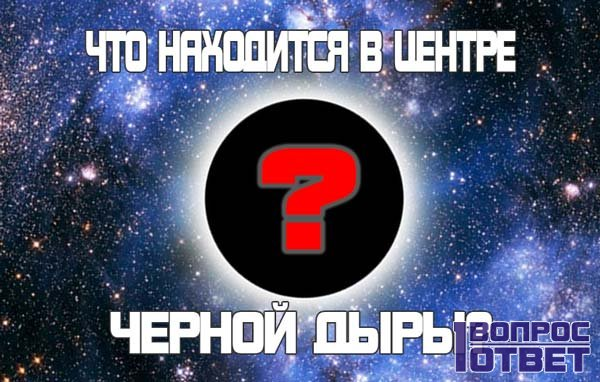 Что находится в центре черной дыры?