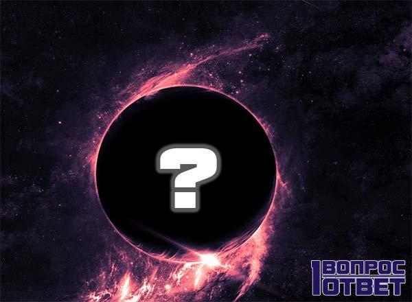 самый центр черной дыры