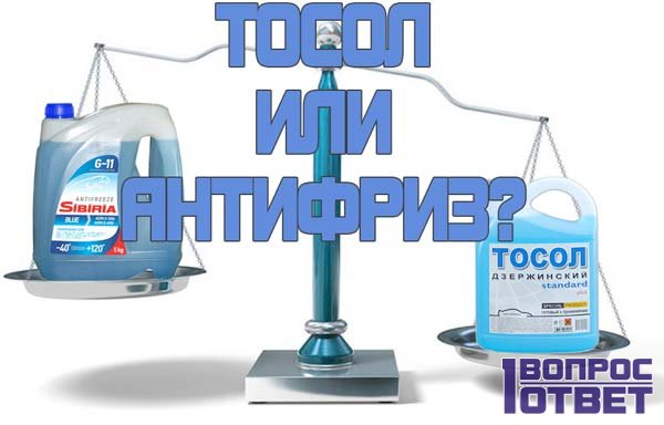Что лучше - антифриз или тосол?