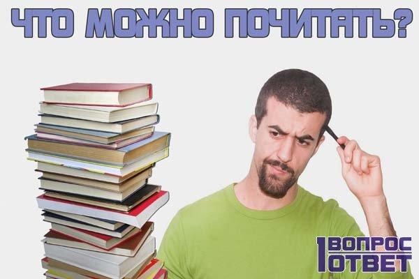 Что можно почитать, чтобы не оторваться?