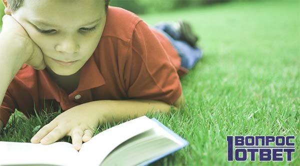 парень занят чтением