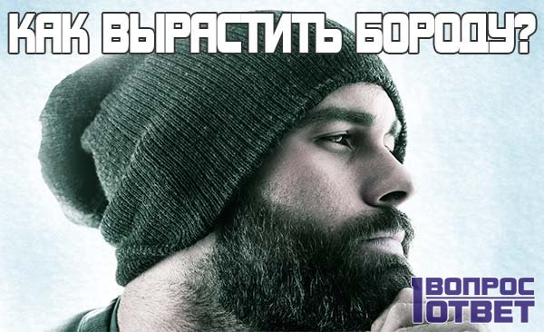 Как можно вырастить бороду?