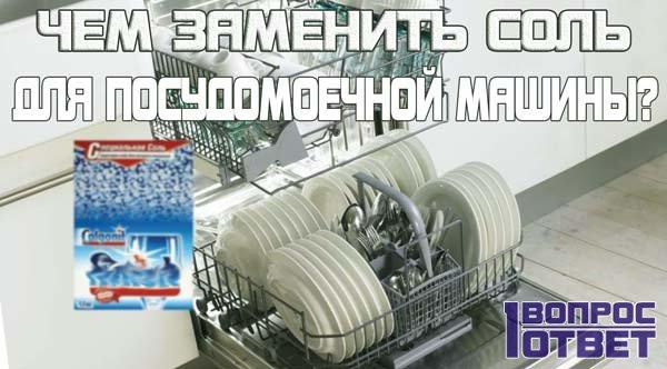 Чем можно заменить соль для посудомоечной машины?