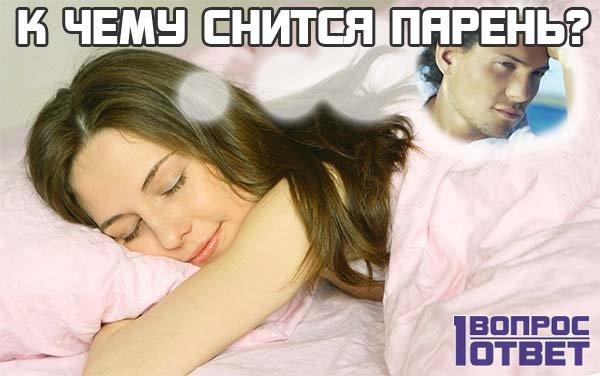 К чему может сниться парень который нравится?