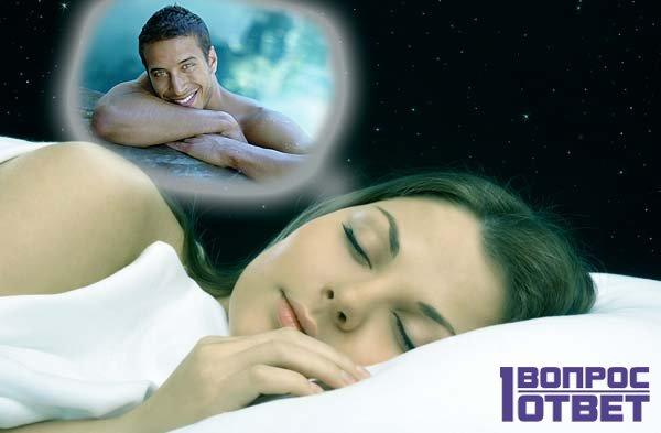 сонник ругал во сне незнакомый мужчина