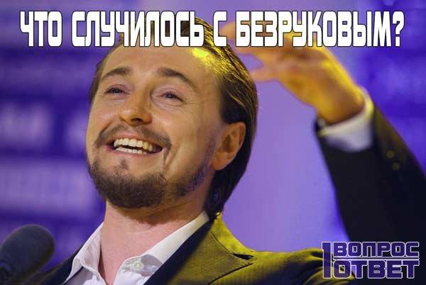 Что случилось с Сергеем Безруковым