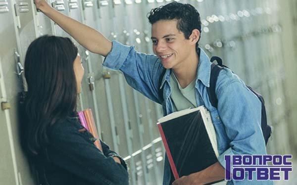 Встреча в школе с молодым человеком