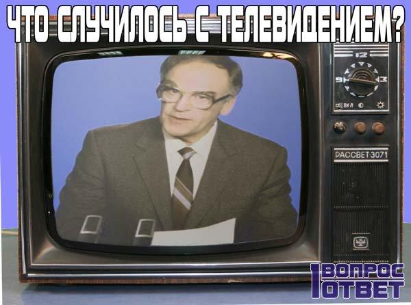 Что случилось с телевидением сейчас и потом