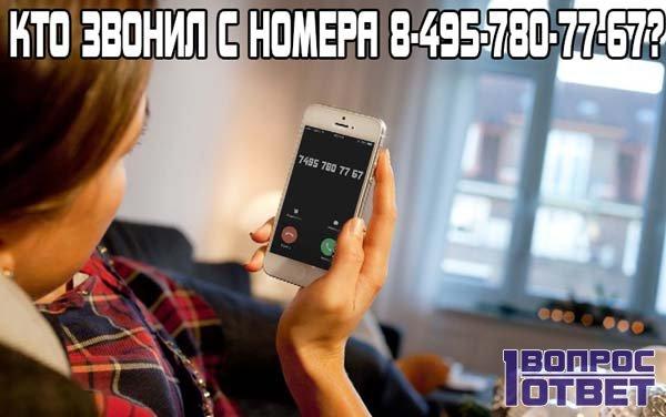 Кто звонил с номера 7495 780 77 67?