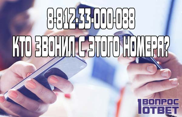 Кто звонил с номера 812 33000088?