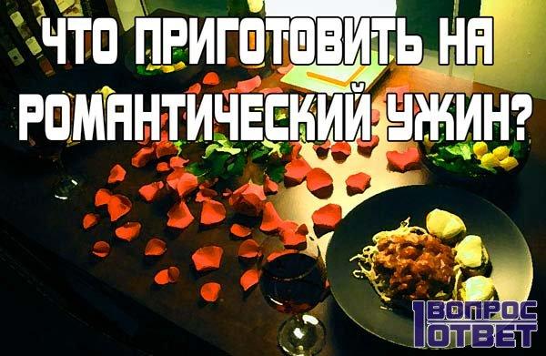 Что можно приготовить на романтический ужин?