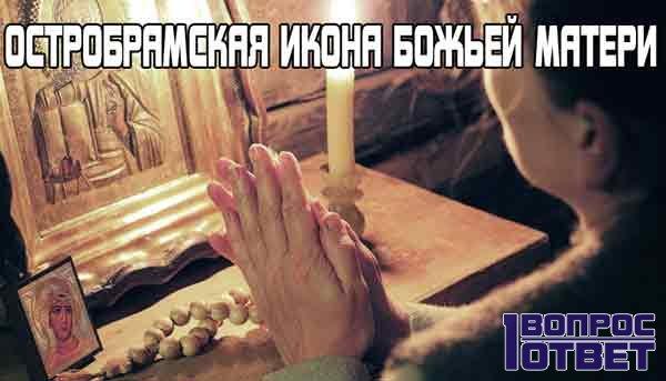От чего защищает Остробрамская икона Божьей Матери?