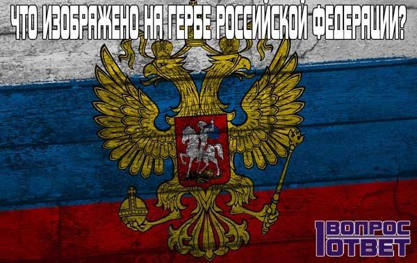 Что именно изображено на гербе Российской Федерации