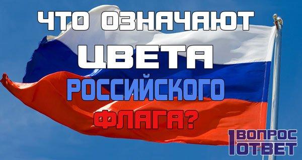 Что обозначают цвета российского флага?