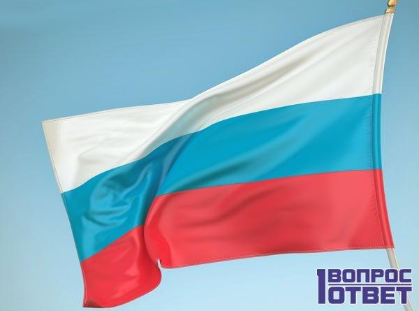 Современный Флаг России