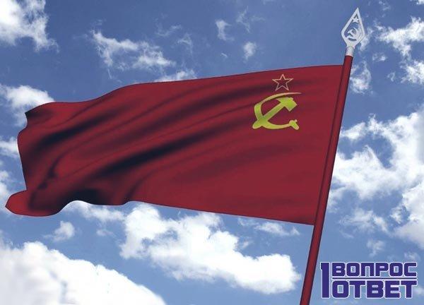 История создания флага - СССР