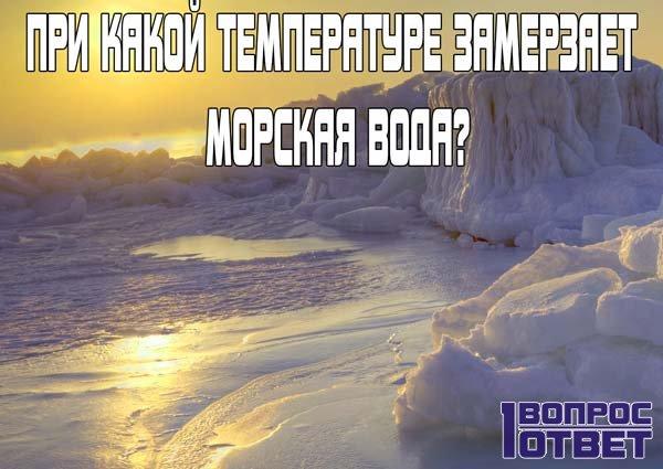 При какой температуре замерзает морская вода?