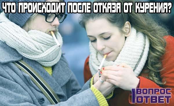Что происходит, если бросаешь курить?