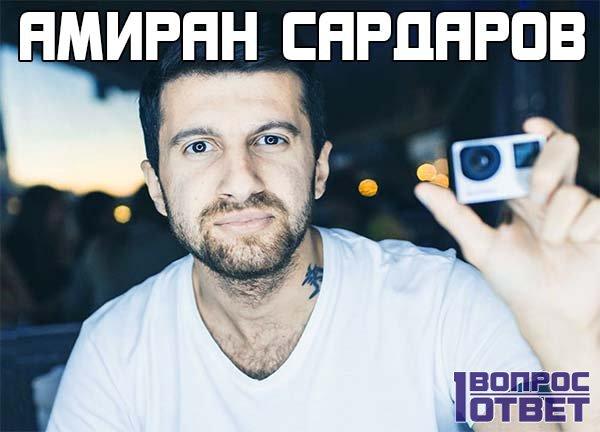 Амиран Сардаров - Биография и жизнь