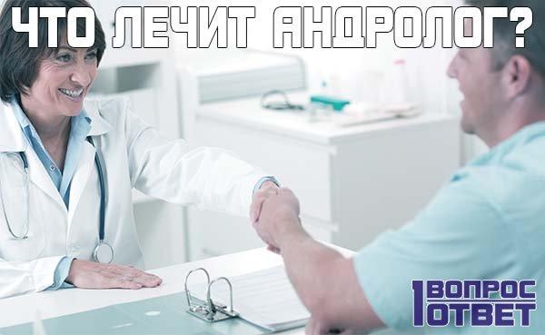 Андролог: кто это и что лечит этот врач