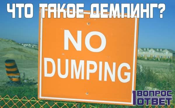Что означает слово демпинг?