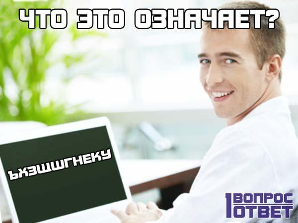 Что означает ъхзщшгнеку?