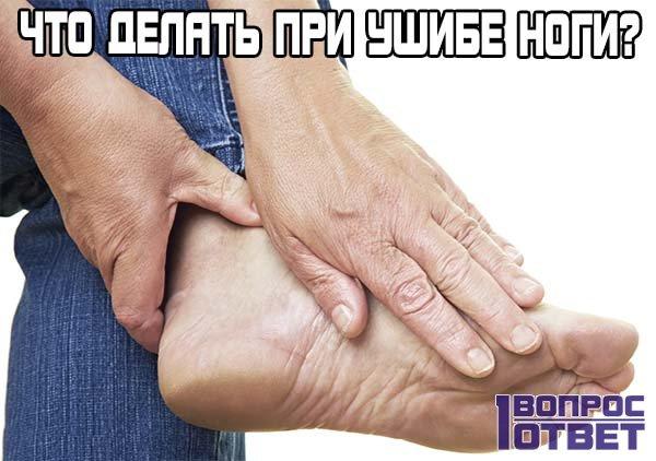 Что делать  при ушибе и опухоли ноги?