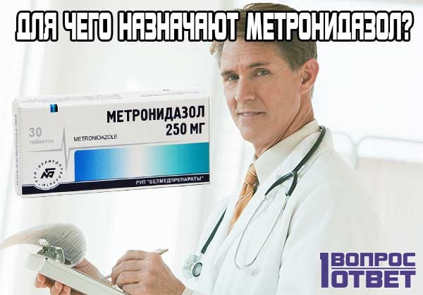 Для чего назначают метронидазол?