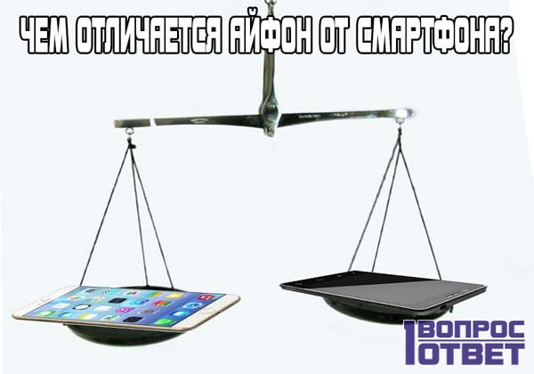 Чем отличается iPhone от смартфона?