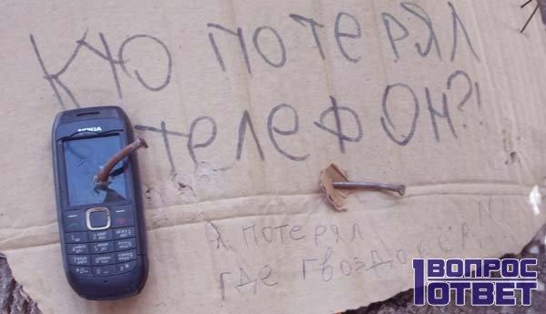 Телефон найден