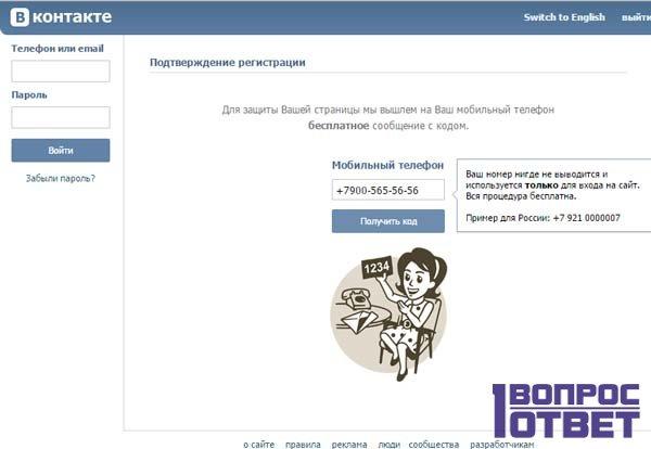 Пишем логин и пароль ВКонтакте