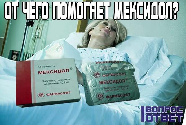 от чего помогает Мексидол при заболевании