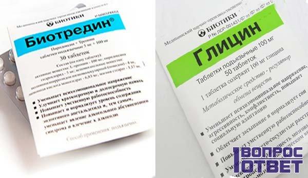 Глицин и биотредин: сравнение