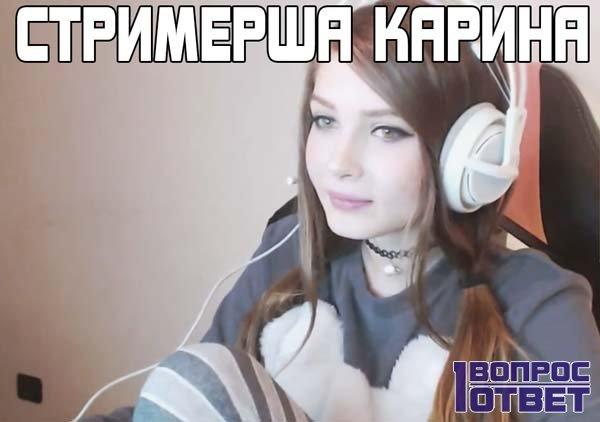 Стримерша Карина