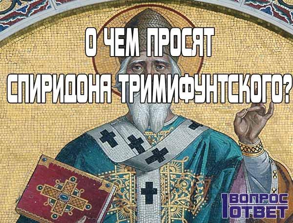 Спиридон Тримифунтский: о чем просят этого святого?