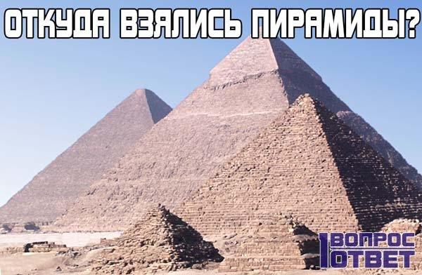 Откуда взялись пирамиды в Египте