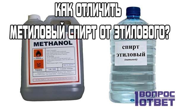 Как можно отличить этиловый спирт от метилового?