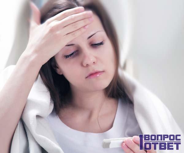 Высокая температура и грипп