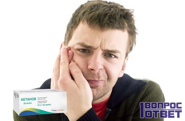 Кетанов при зубной боли