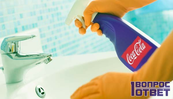 Кока-кола как чистящее средство