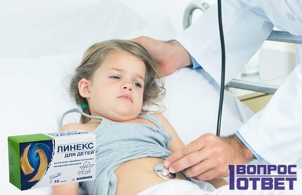 Нарушение микрофлоры кишечника - линекс