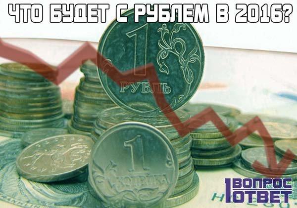 Что произойдет с рублем в 2016 году?